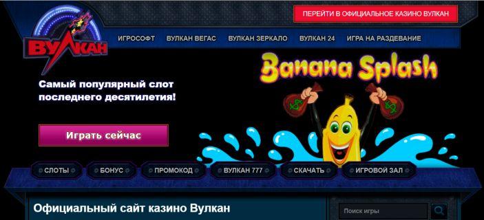 Казино Вулкан - играй онлайн на реальные деньги