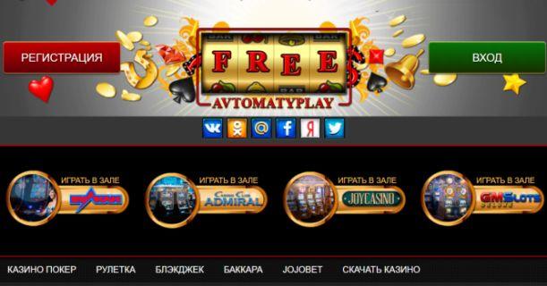 Интернет казино easypay