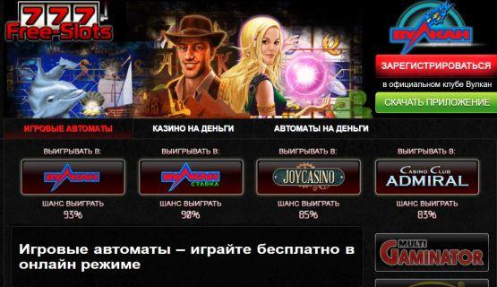 Игровые автоматы – играйте бесплатно в онлайн режиме