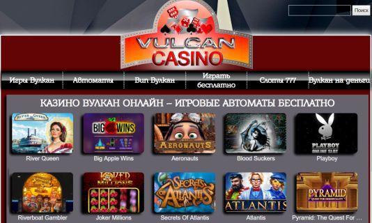 казино Вулкан - игровые автоматы бесплатно