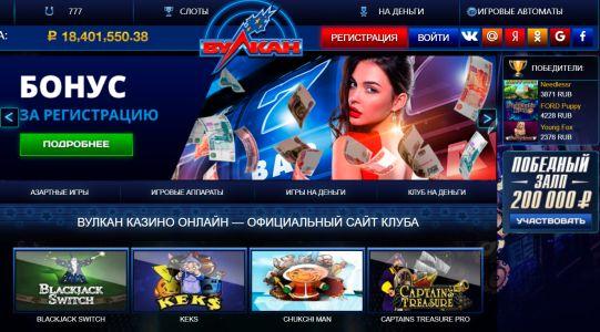 Играть бесплатно и без регистрации в казино Вулкан