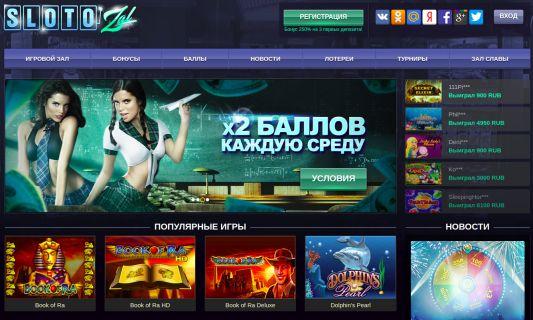 казино 777 официальный сайт вход с компьютера