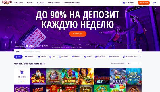 Интернет казино vegas игровые автоматы камские поляны