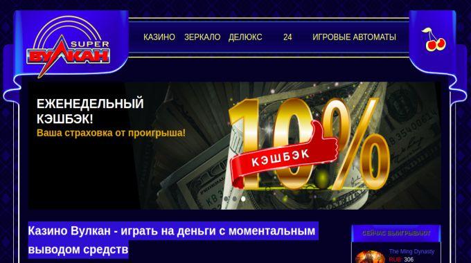 Казино вулкан с моментальным выводом денег екатеринбург онлайн казино