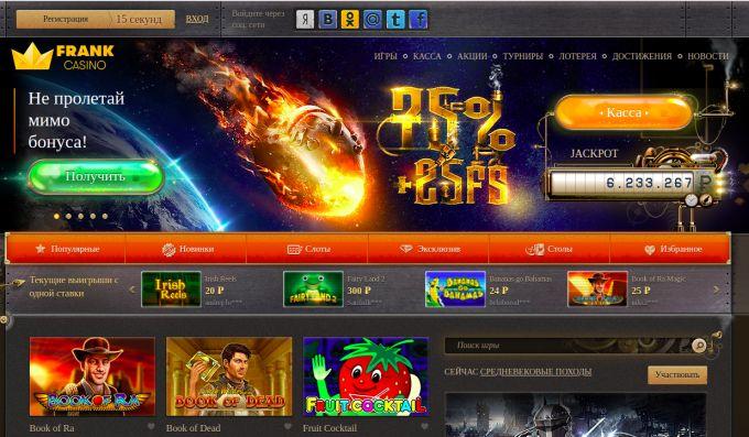 Лучшие игровые автоматы на портале Frank Casino