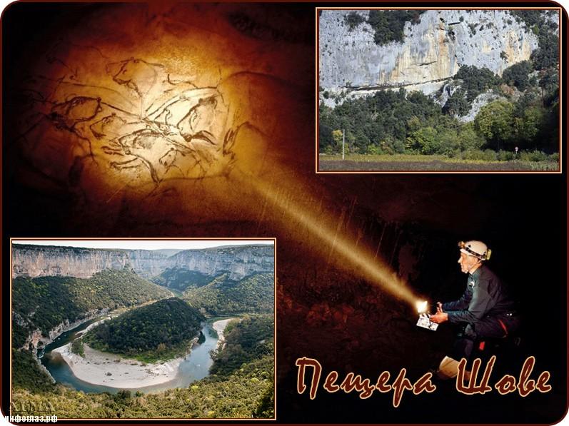 Картинки по запросу 1994 - Французский спелеолог Жан Мари Шове обнаружил пещерную галерею Шове с уникальной наскальной живописью.