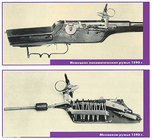 Немецкое пневматическое ружье