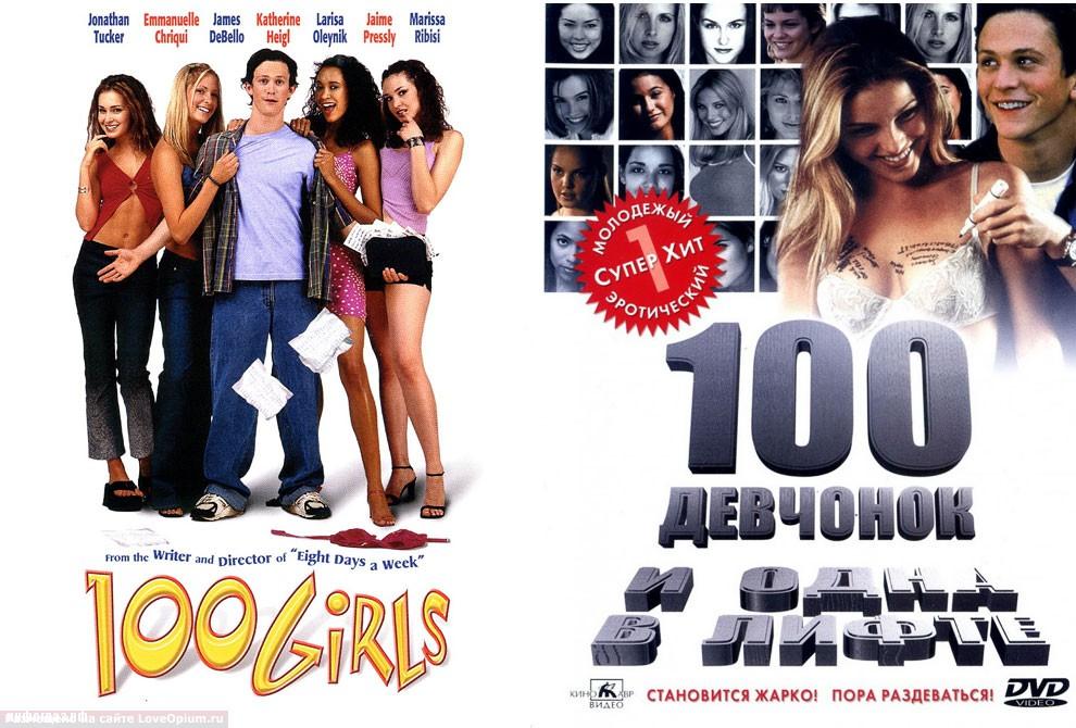 100 девчонок и одна в лифте смотреть: