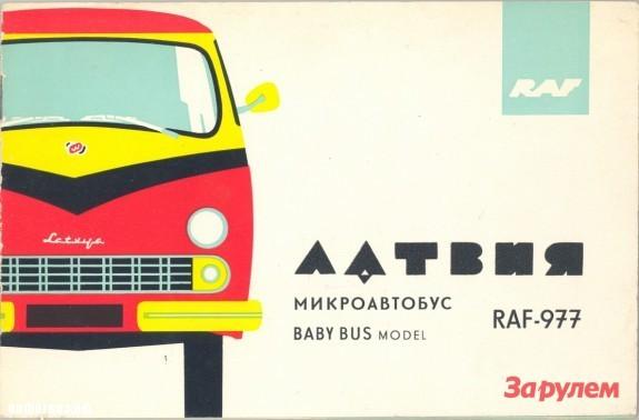 Оформление рекламного проспекта РАФ-977, выполненное Светланой Мирзоян. Источник: http://retro-bus.ru