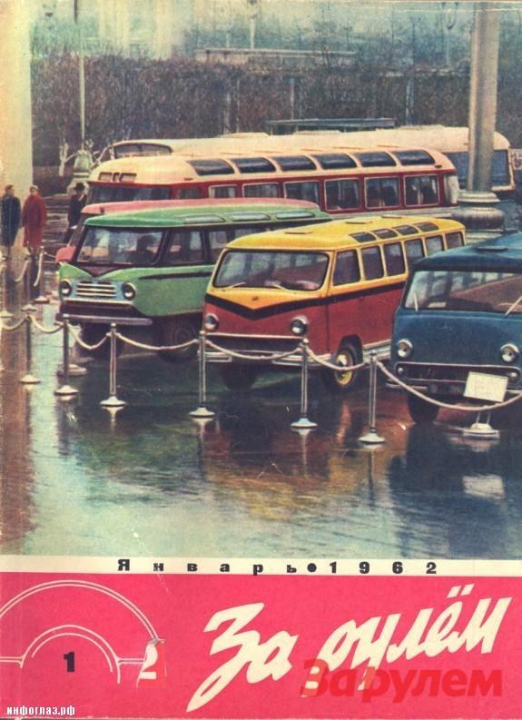 Новые микроавтобусы попали на обложку журнала «За рулем» за январь 1962 года