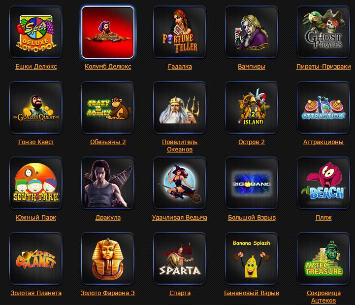 Казино Вулкан играть в игровые автоматы онлайн