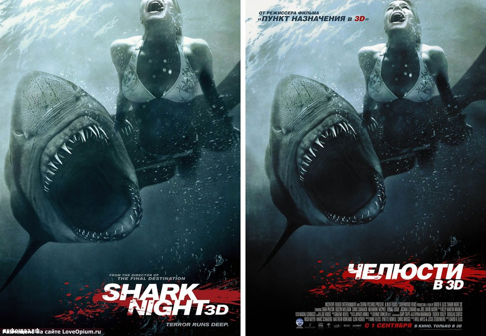 Акулья ночь 3D