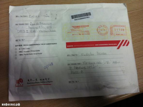 Заказная бандероль из Макао, Китай — 27 Января 2014