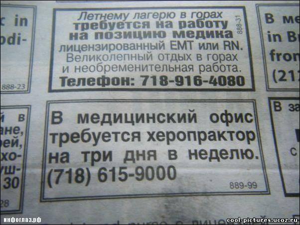 объявления в газету знакомств юмор