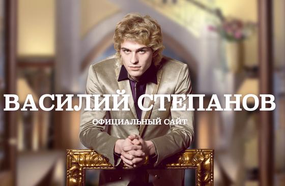 У Степанова появился новый сайт