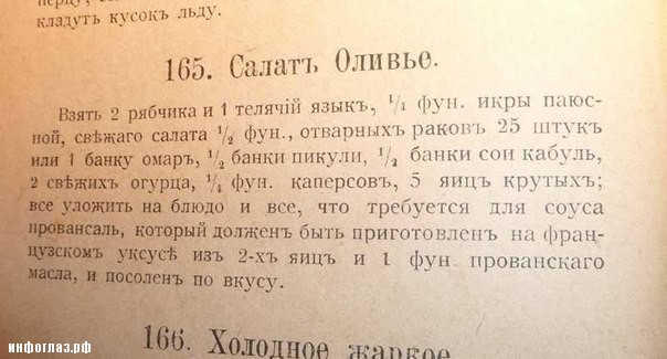салат оливье рецепт старинный рецепт