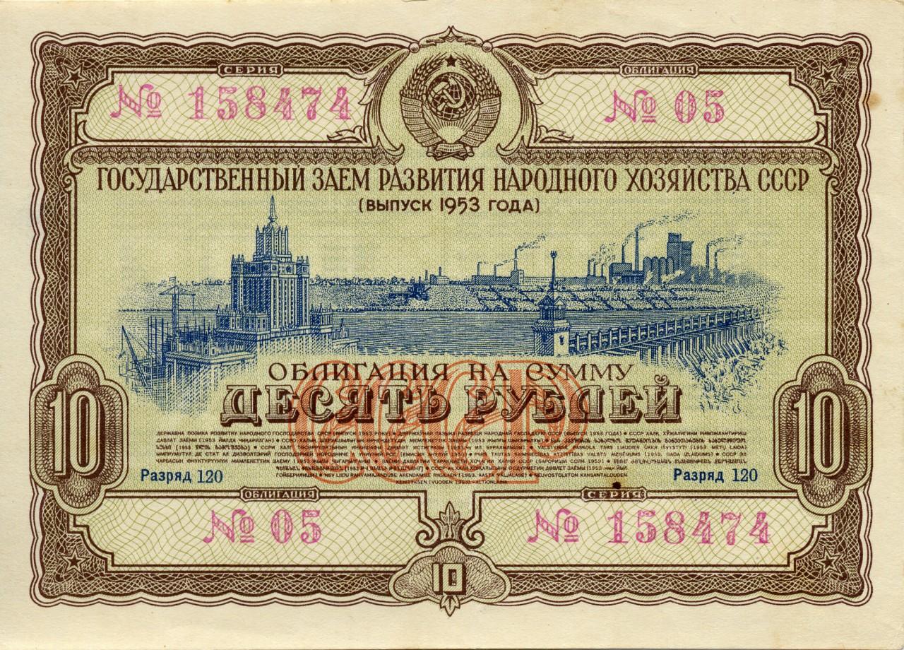 Soviet_Union-1953-Bond-10-Obverse-1280x9