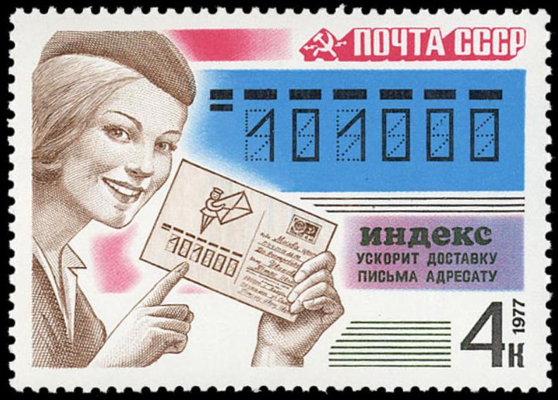 Почтовый индекс впервые применили в Украине