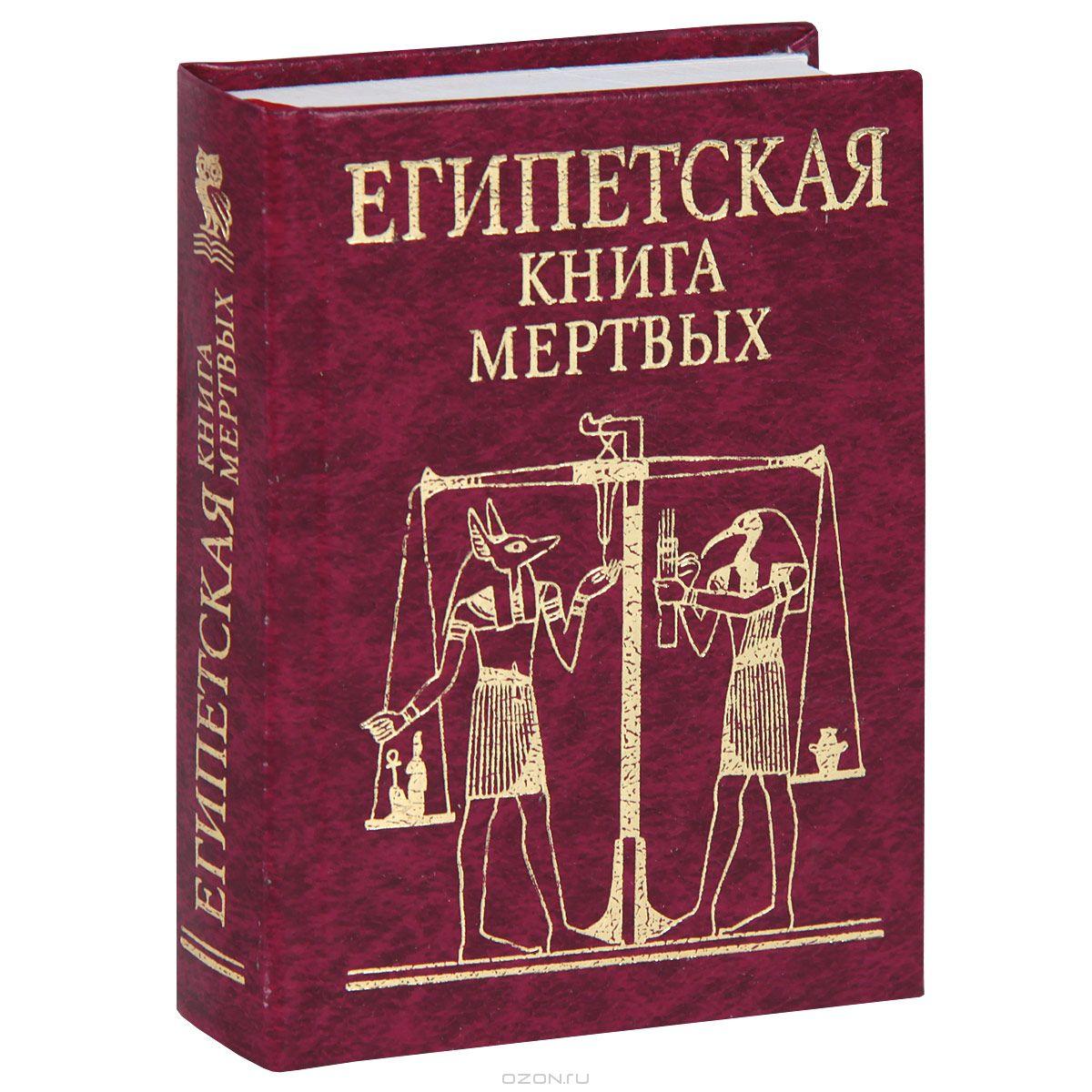 Египетская книга мертвых pdf скачать