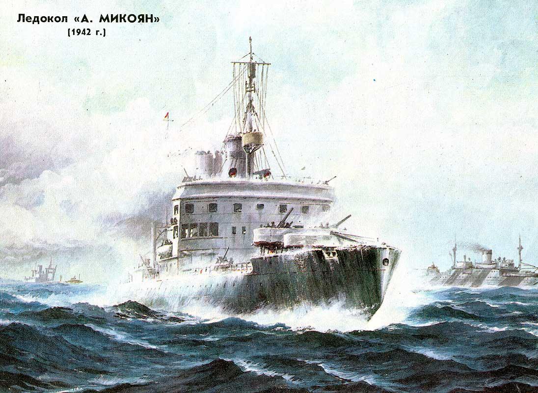 Боевая история ледокола «Анастас Микоян»