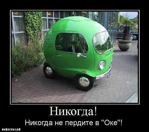 Шагоходы из автомобиля Ока (Внимание ! Людям без чувству