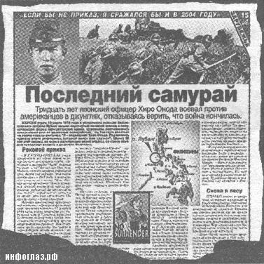 "Статья ""Последний самурай"", 2004"