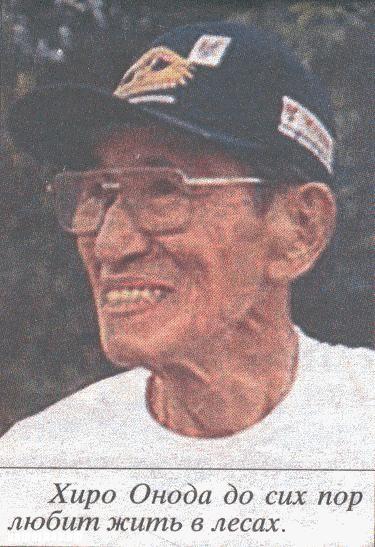 Хиро Онода, 2007 г.