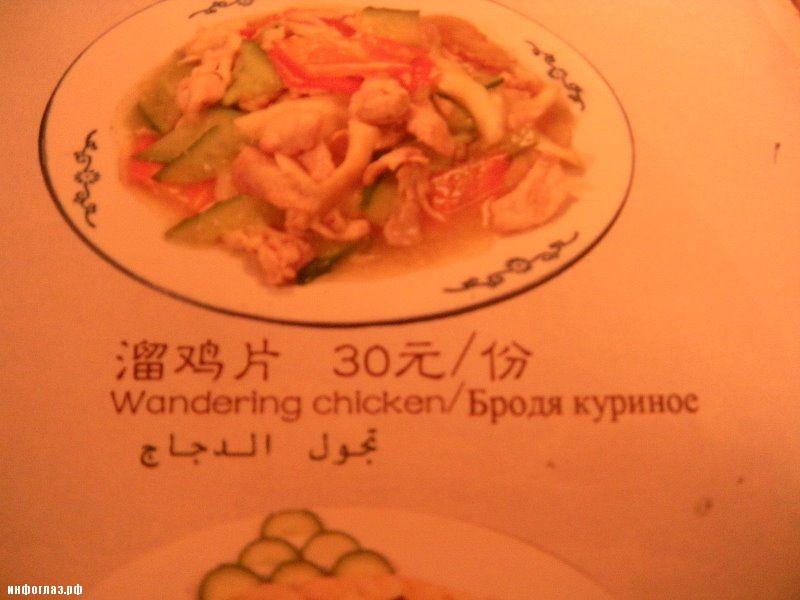 меню, китай, ресторан, блюдо, перевод