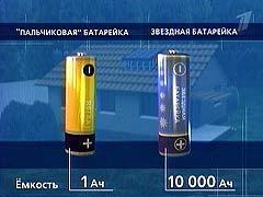 star_battery_russian2.jpg